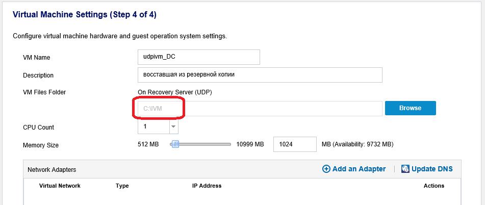 Восстановить за 60 секунд (или как ускорить восстановление данных при помощи Arcserve UDP) - 24