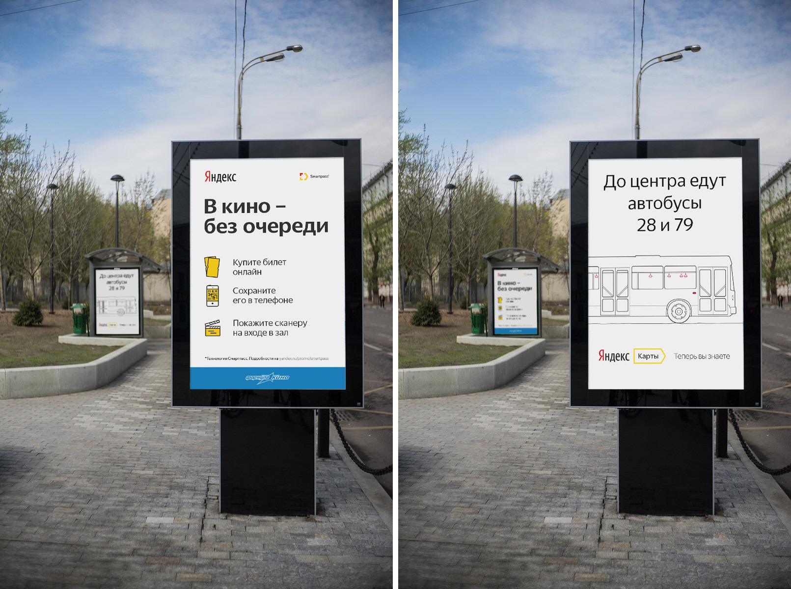 «Яндекс» разработал фирменный шрифт - 13