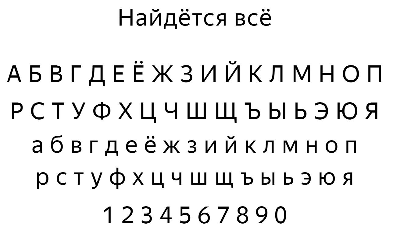 «Яндекс» разработал фирменный шрифт - 2