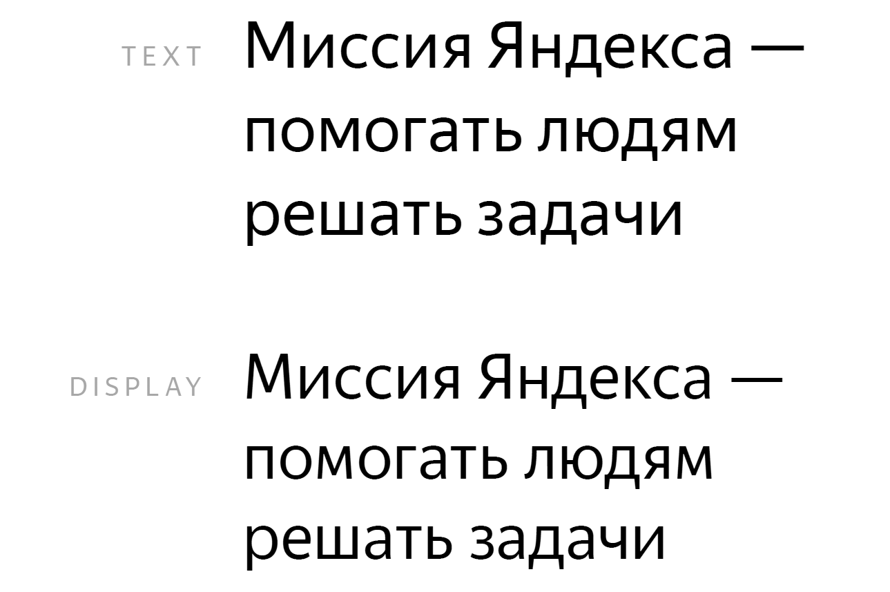 «Яндекс» разработал фирменный шрифт - 5