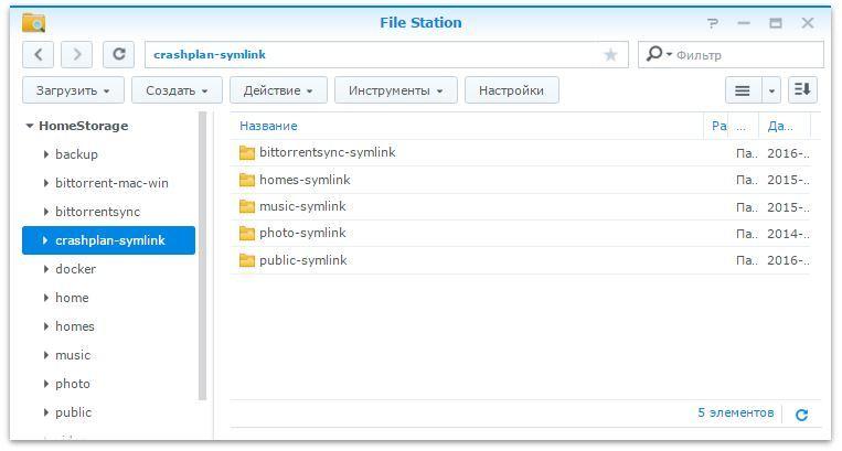 Установка CrashPlan в Docker-контейнер на NAS Synology - 2