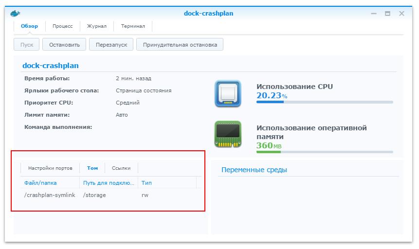 Установка CrashPlan в Docker-контейнер на NAS Synology - 5