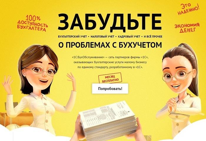 10 секси-лендингов Рунета - 3