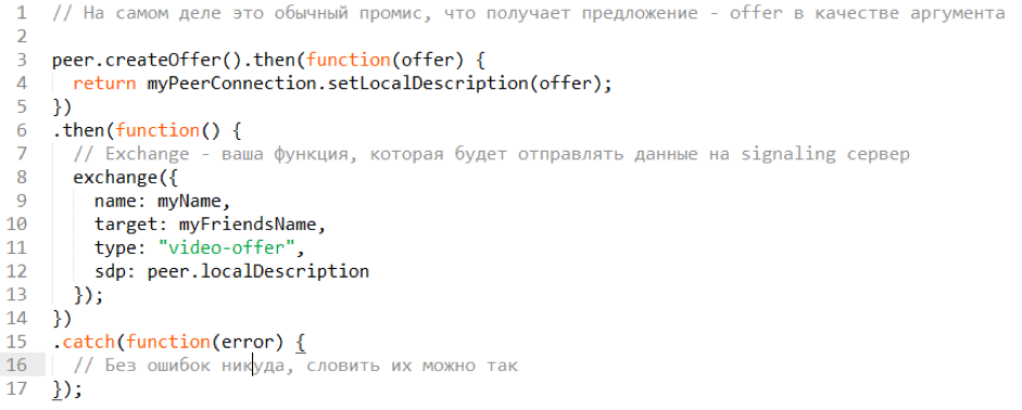 P2P в браузере - 5