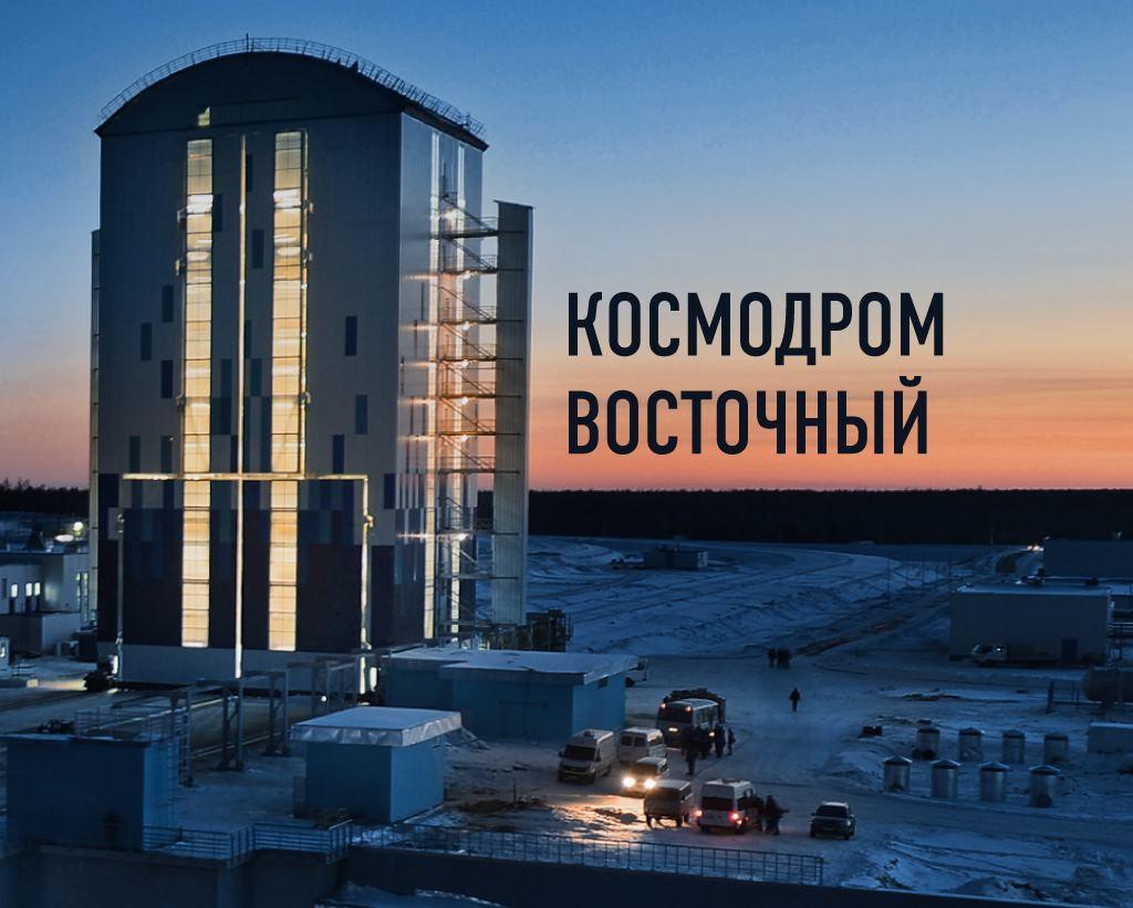 Космодром «Восточный»: «Союз» запущен, что дальше? - 1
