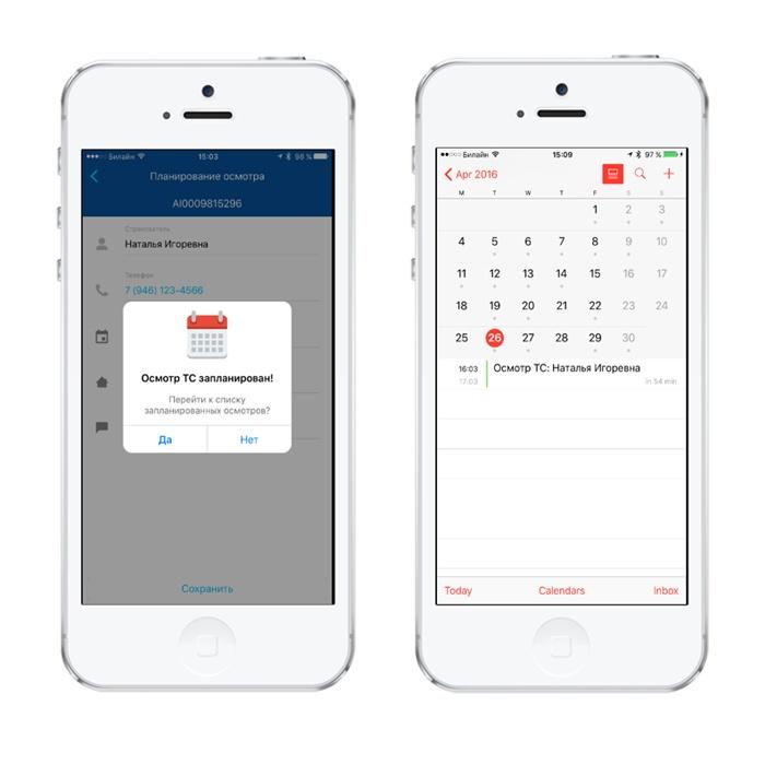 Мобильное приложение против мошенников и бумажной волокиты в автостраховании - 4