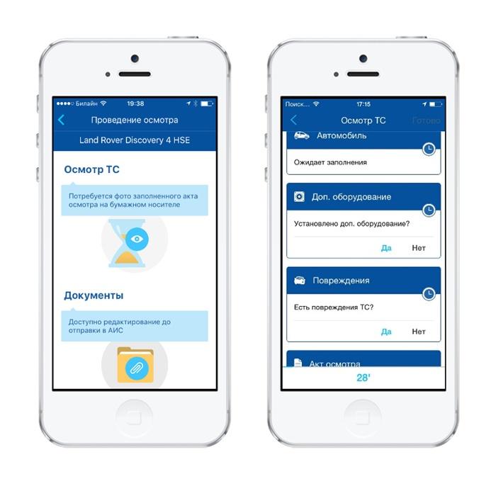 Мобильное приложение против мошенников и бумажной волокиты в автостраховании - 5