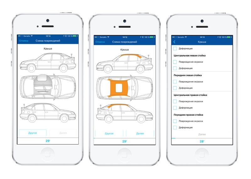 Мобильное приложение против мошенников и бумажной волокиты в автостраховании - 7