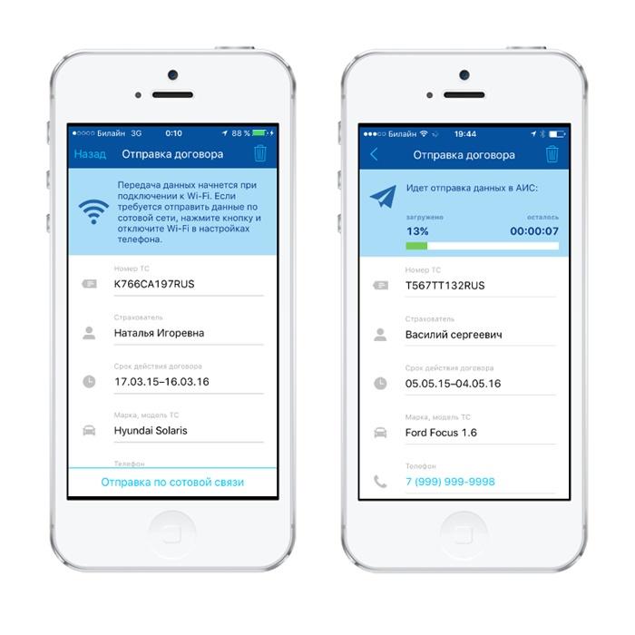 Мобильное приложение против мошенников и бумажной волокиты в автостраховании - 8