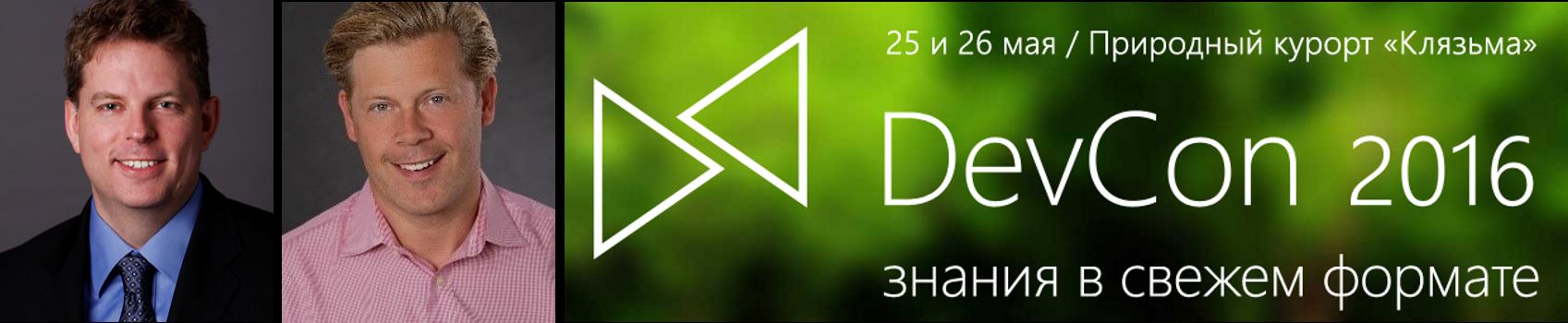 Ключевые спикеры конференции DevCon 2016 - 1