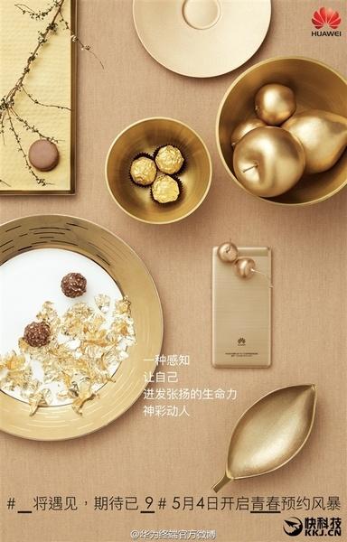 Смартфон Huawei G9 получит SoC Kirin 650