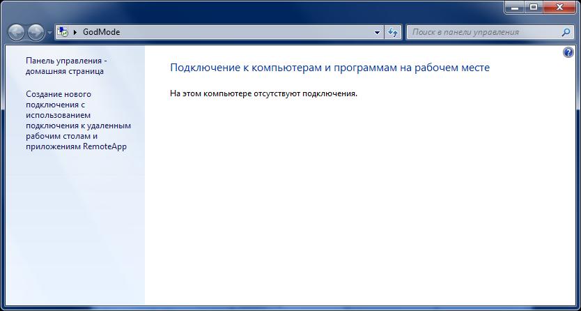 Троян использует «режим Бога» Windows, чтобы спрятаться в системе - 3