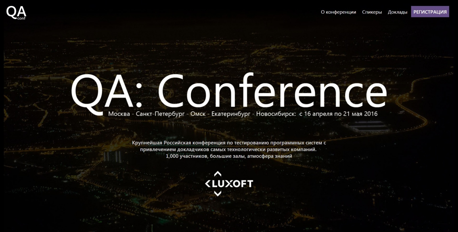 QA: Conference. Сибирь - 1