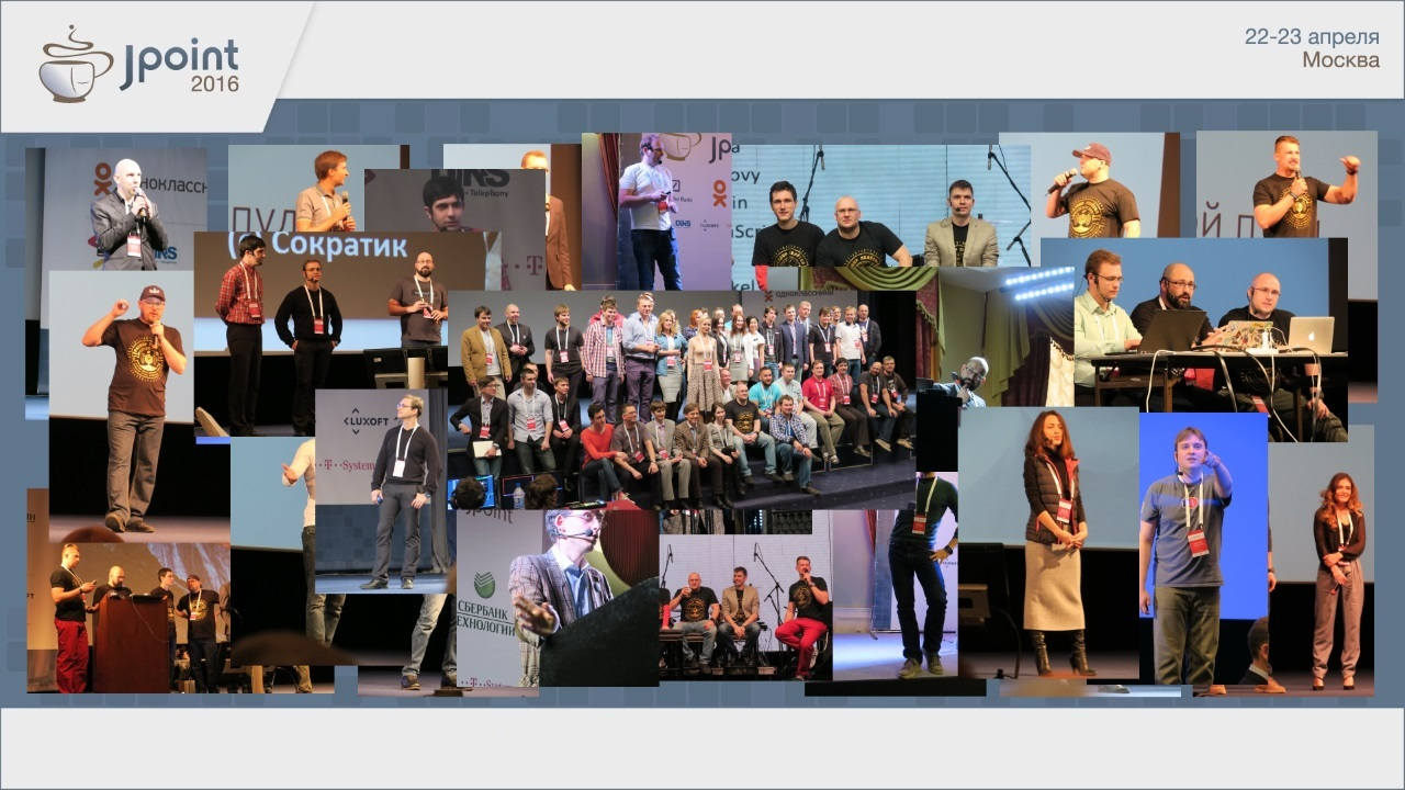 Обзор Java-конференции JPoint 2016 - 1