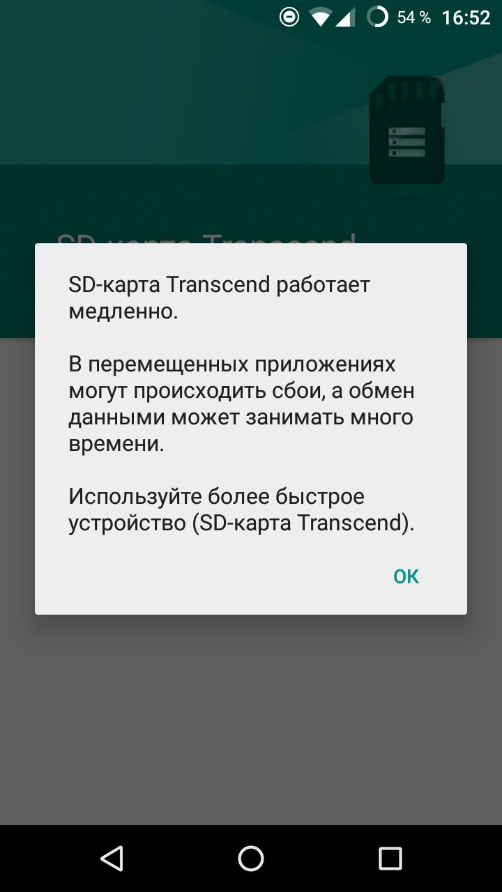 Adoptable storage: вторая жизнь для Android-устройств - 17