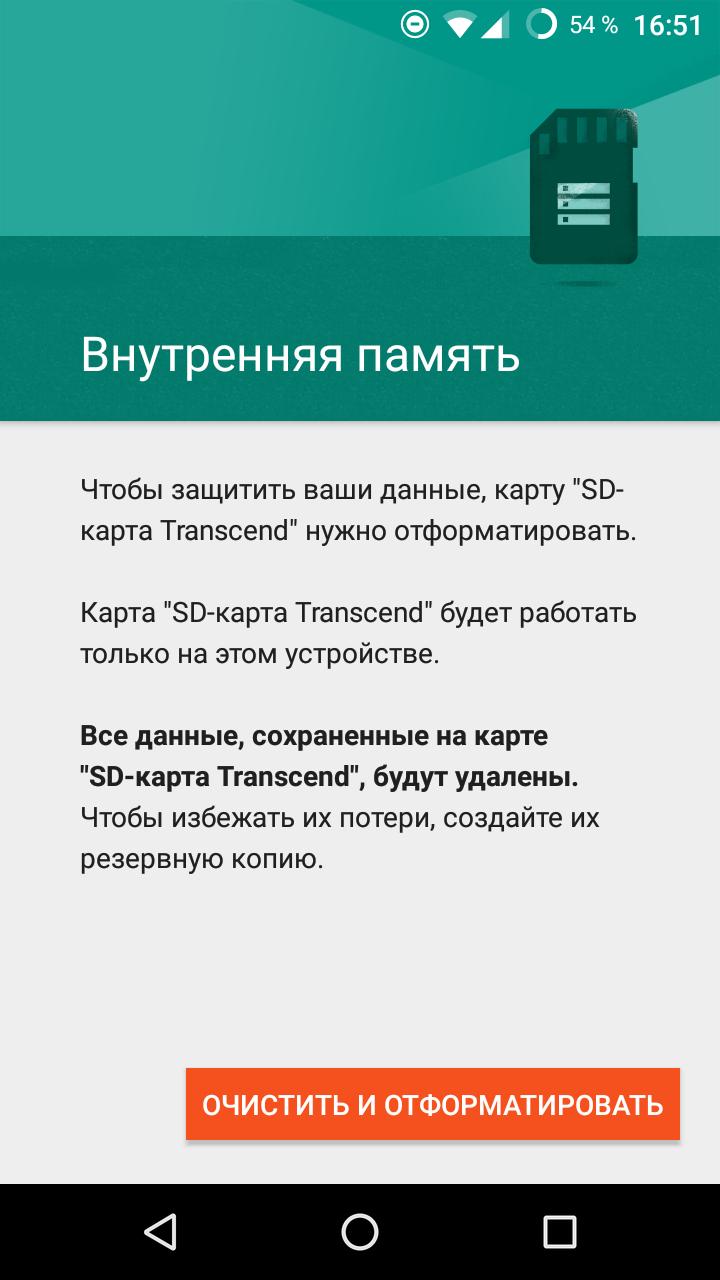 Adoptable storage: вторая жизнь для Android-устройств - 6