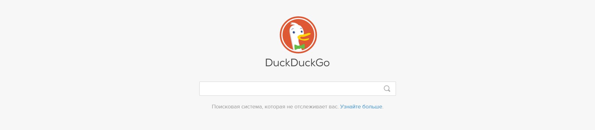 DuckDuckGo пожертвовали 225000$ различным OpenSource проектам - 1
