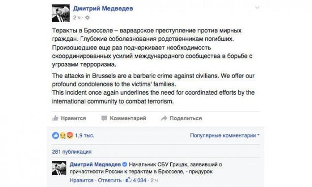 Медведев, придурок