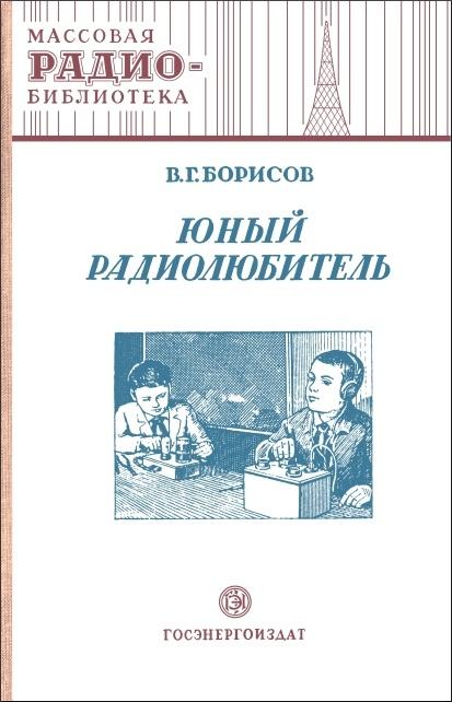 Виктор Гаврилович Борисов — отец советских радиокружков - 3