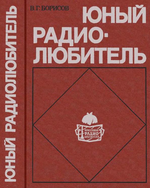 Виктор Гаврилович Борисов — отец советских радиокружков - 1