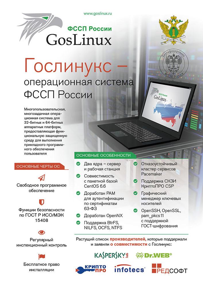 Внедрение GosLinux оказалось в 37 раз дешевле лицензий Windows - 3