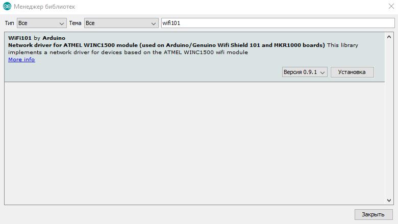 Отправляем данные с Arduino в Azure IoT Hub - 4