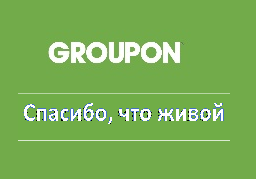 Почему Groupon уходит из России, продав свой бизнес крупной российской компании - 1