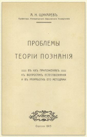 «Мыслительная машина» Щукарева - 8