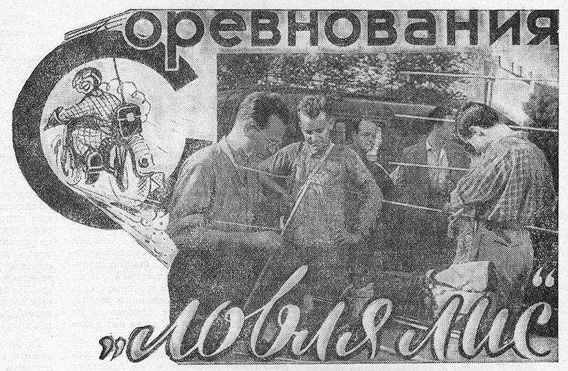 Ретро. Ко дню Радио — «Охота на лис», 1957 год - 1