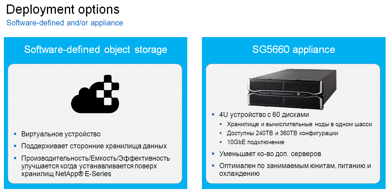 Объектное хранилище NetApp StorageGrid - 2