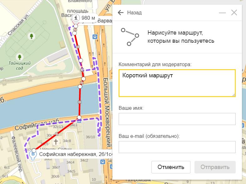 «Яндекс.Карты» научились прокладывать пешеходные маршруты - 3