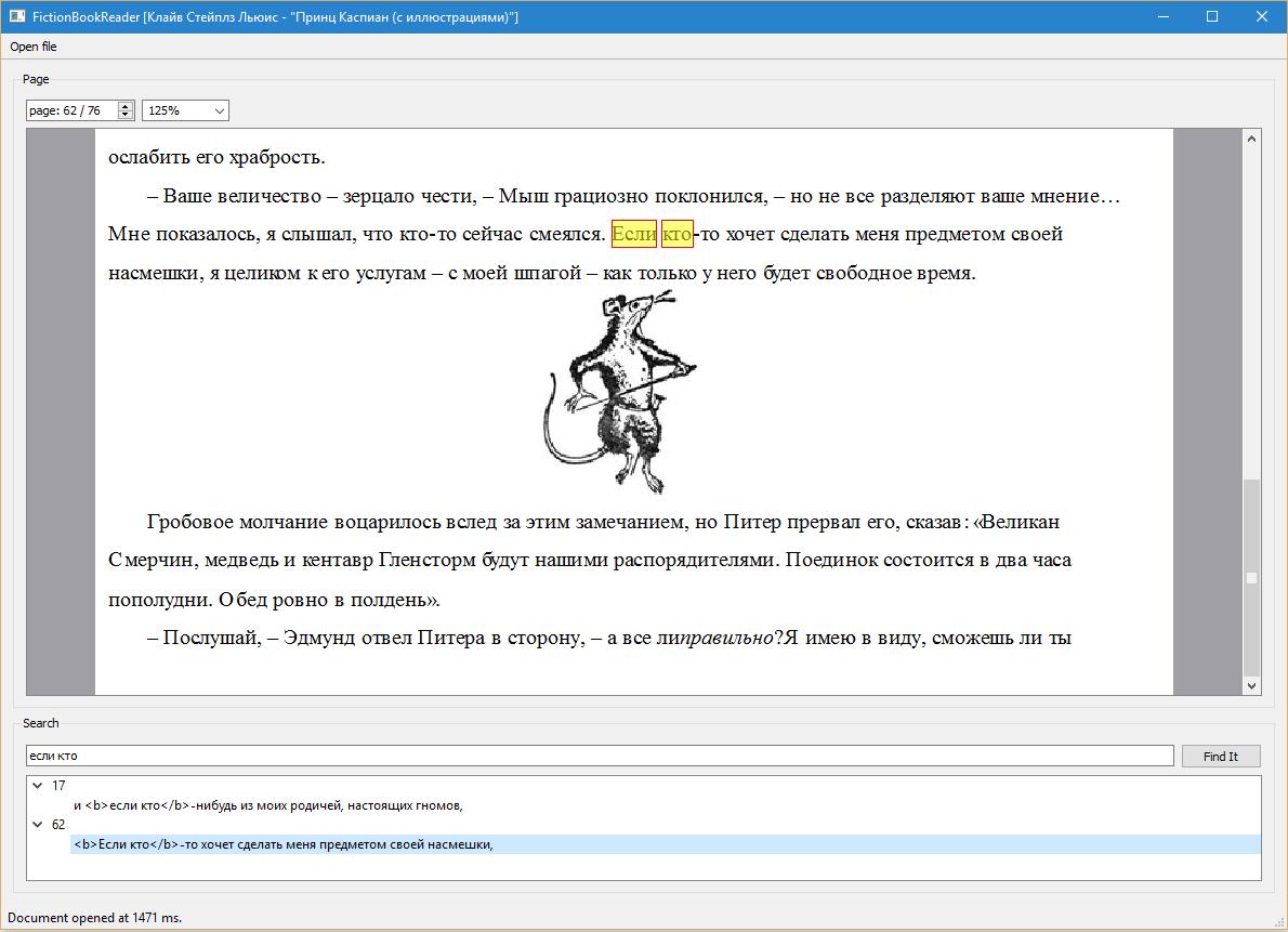 SDK для внедрения поддержки электронных книг в формате FB2 - 4