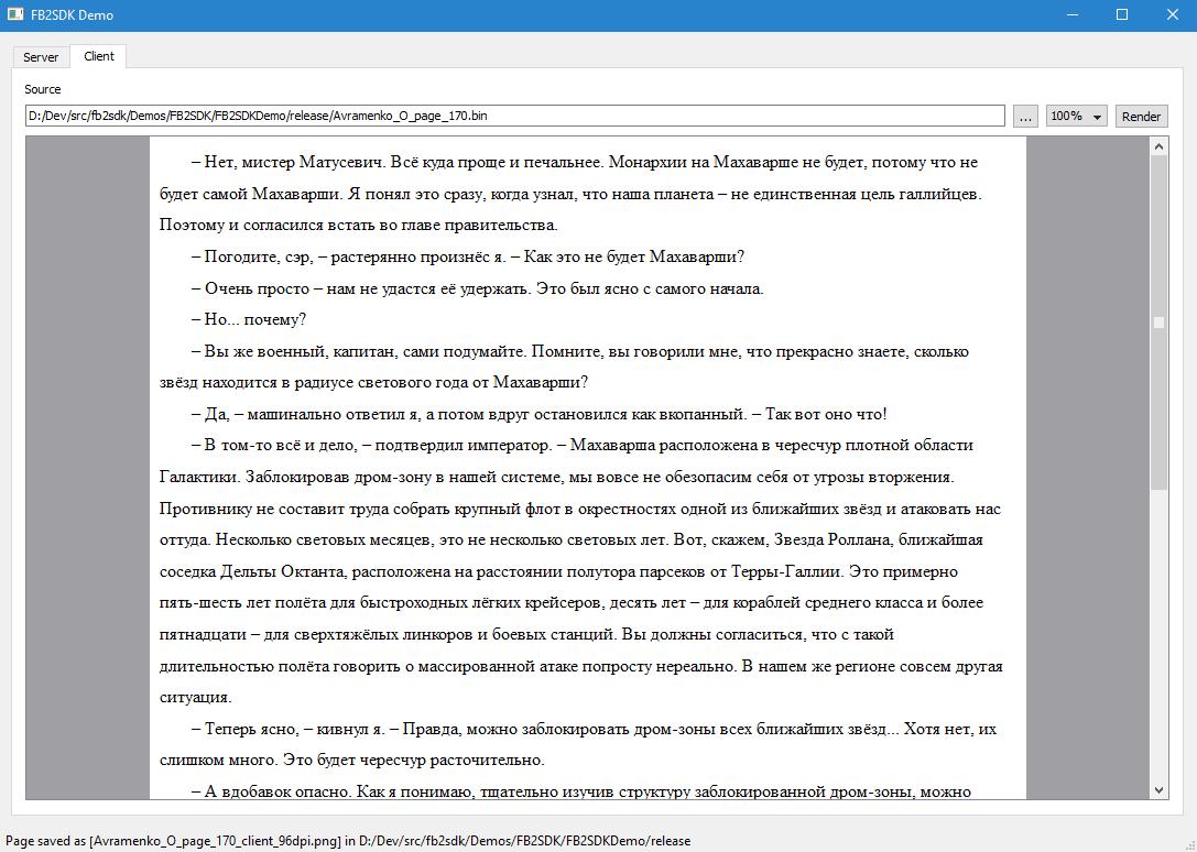 SDK для внедрения поддержки электронных книг в формате FB2 - 6