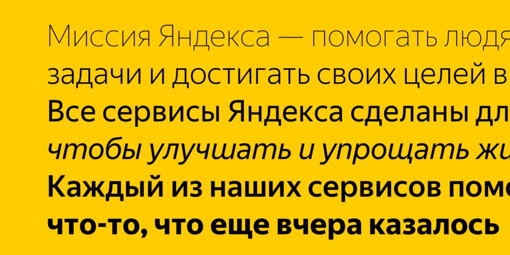 Шрифт Яндекса — Yandex Sans