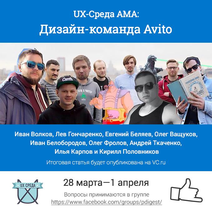 AMA: Дизайн-команда Avito