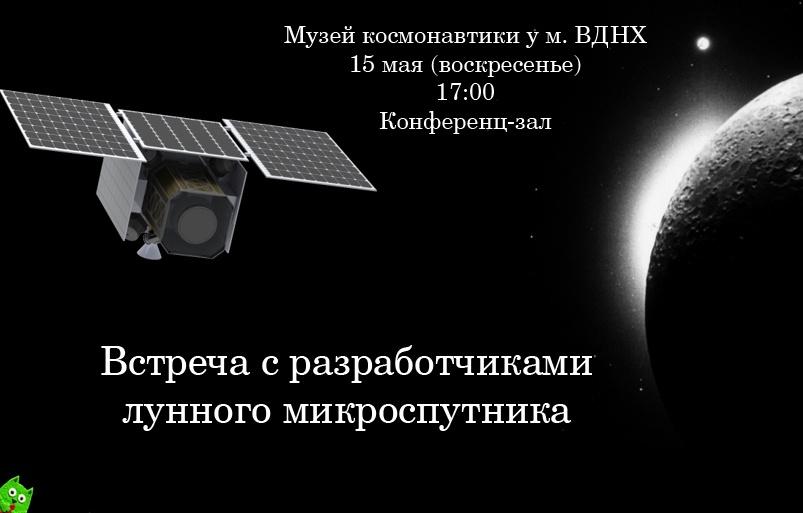 Как создается лунный микроспутник: встреча с разработчиками 15 мая - 1