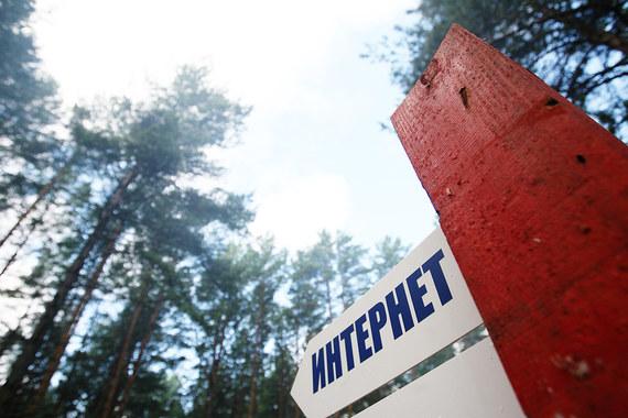 Рунет сделают автономным к 2020 году - 1