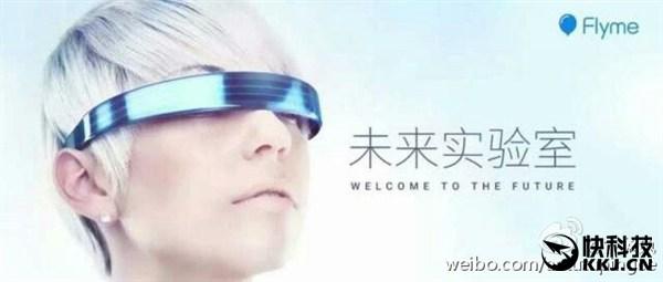 Meizu активно осваивает технологии виртуальной реальности