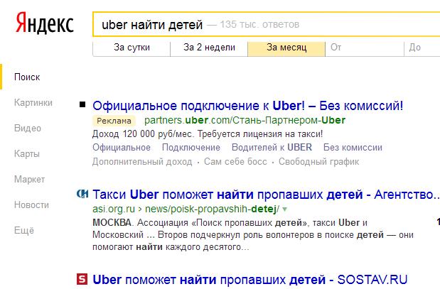 uber-найти-детей-за-месяц