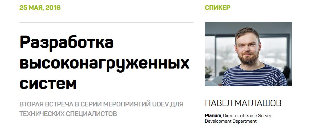 uDev tech events: Харьков, 25 мая. Разработка высоконагруженных систем - 1