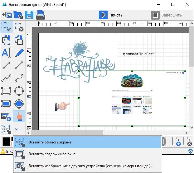 Видео-конференц-связь TrueConf. Обзор и сравнение со Skype for Business - 13