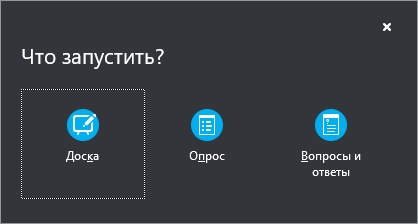 Видео-конференц-связь TrueConf. Обзор и сравнение со Skype for Business - 17