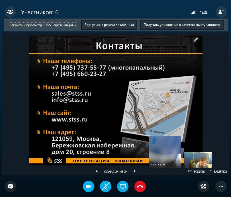 Видео-конференц-связь TrueConf. Обзор и сравнение со Skype for Business - 18