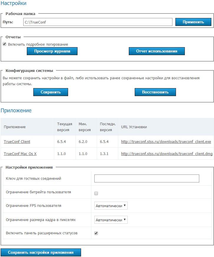 Видео-конференц-связь TrueConf. Обзор и сравнение со Skype for Business - 26