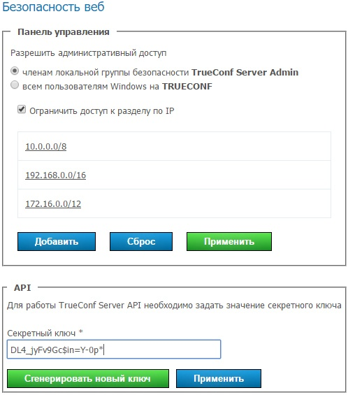 Видео-конференц-связь TrueConf. Обзор и сравнение со Skype for Business - 33