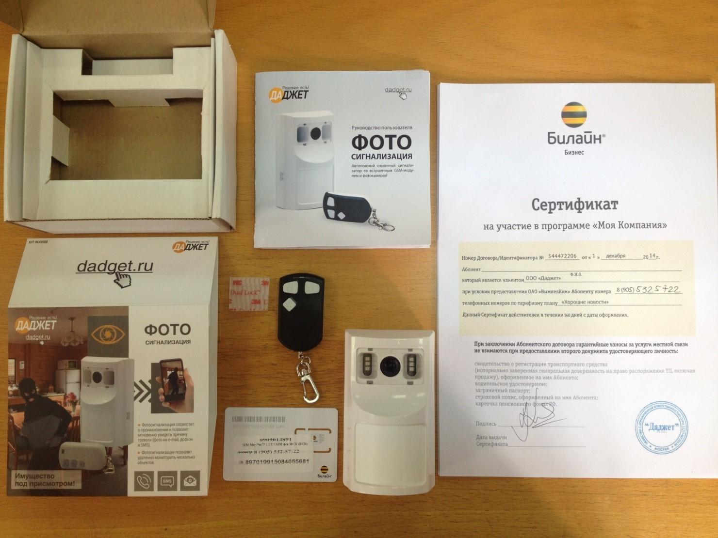 Фотосигнализация: простая и надежная камера безопасности для дома или офиса - 4