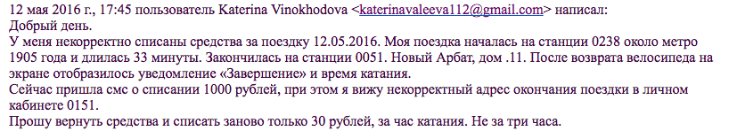 Скриншот 2016-05-17 15.16.27