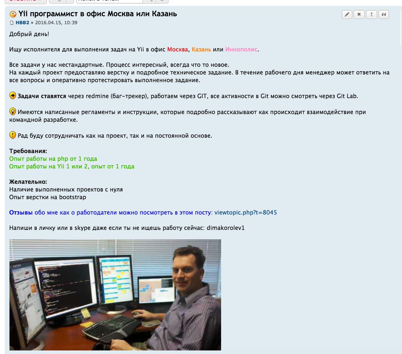 Правильный оффер при устройстве программиста в офис - 2