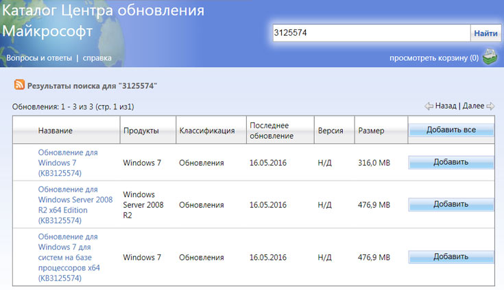 Вышло первое крупное обновление для Windows 7 после SP1