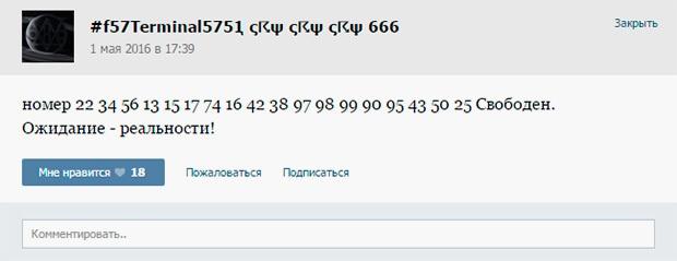 Роскомнадзор героически предотвратил самоубийства школьников, которых зомбируют через группы «ВКонтакте» - 3